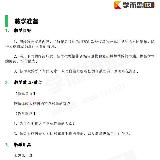 深圳四年级上册语文鸟的天堂教案