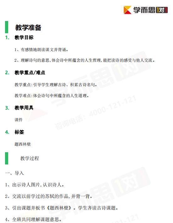 深圳四年级上册语文题西林壁教案