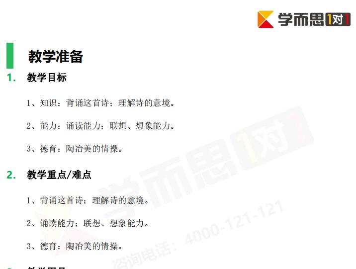 深圳四年级上册语文游山西村教案