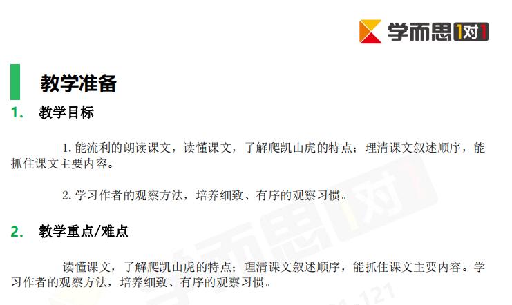 深圳四年级上册语文爬山虎的脚教案