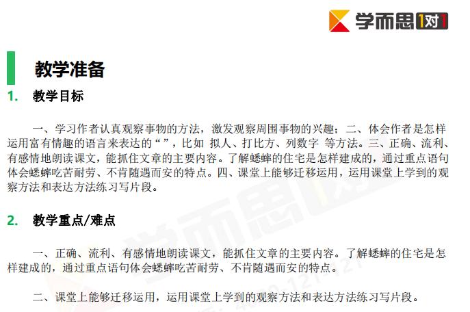 深圳四年级上册语文蟋蟀的住宅教案