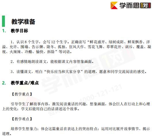 深圳四年级上册语文巨人的花园教案