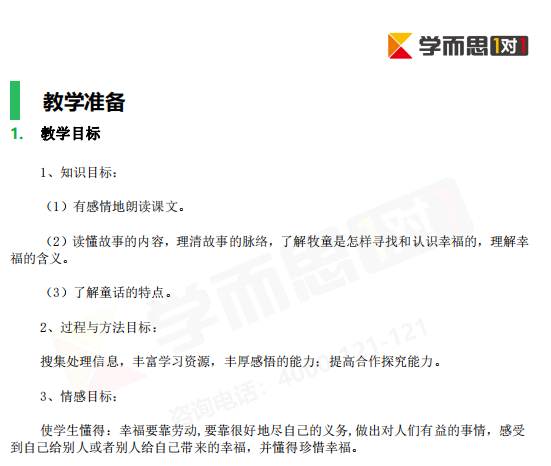 深圳四年级上册语文幸福是什么教案