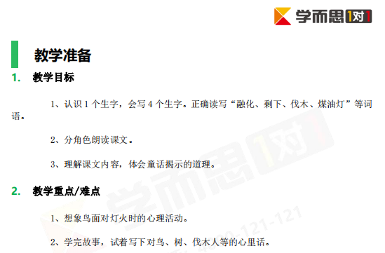 深圳四年级上册语文去年的树教案