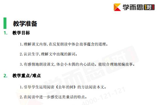 深圳四年级上册语文小木偶的故事教案