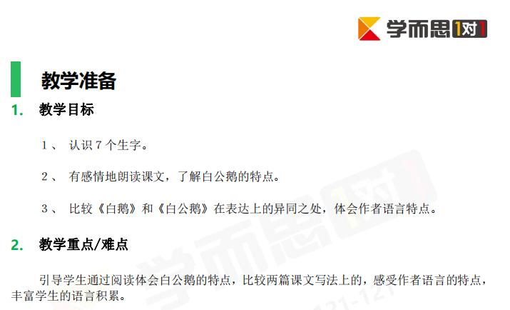 深圳四年级上册语文白公鹅教案