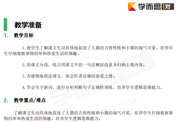 深圳四年级上册语文猫教案