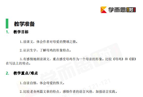 深圳四年级上册语文母鸡教案
