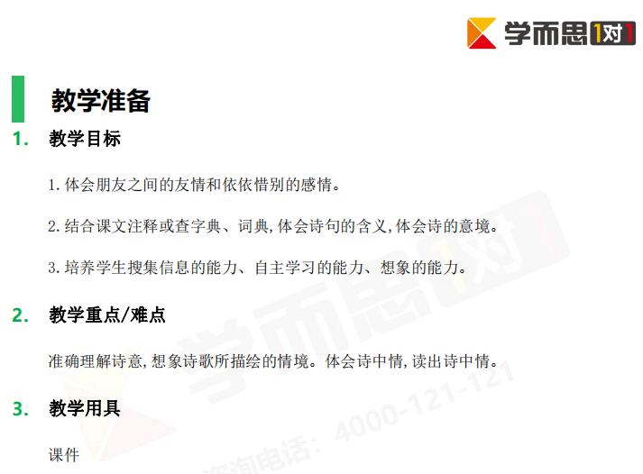 深圳四年级上册语文黄鹤楼送孟浩然之广陵教案