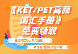 《KET/PET高頻詞匯手冊》免費領取!