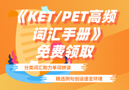 《KET/PET高频词汇手册》免费领取!