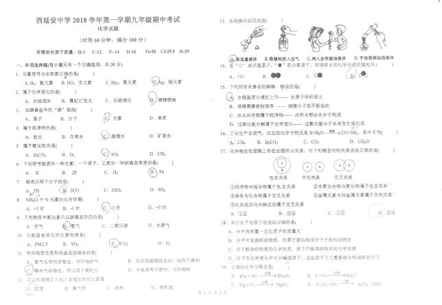 上海西延安中学2018九年级上期中考试化学试题答案版1