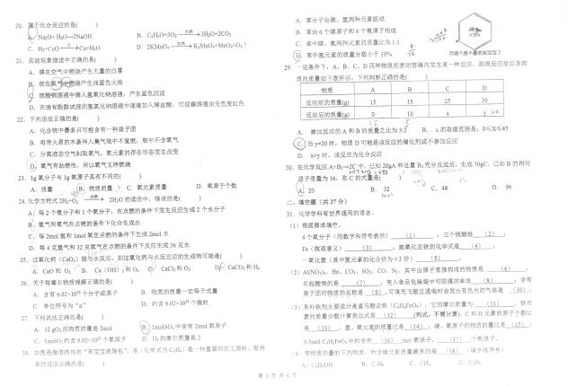 上海西延安中学2018九年级上期中考试化学试题答案版2