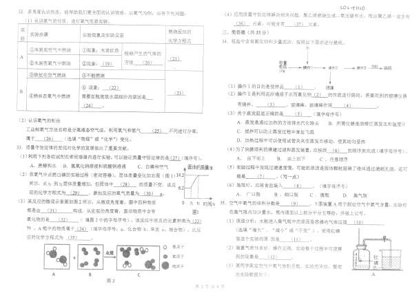 上海西延安中学2018九年级上期中考试化学试题答案版3