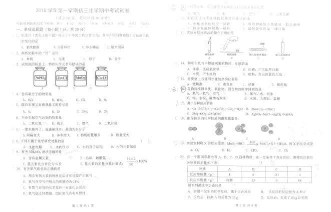 仙霞中学九年级化学试题