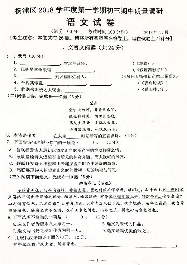 上海市杨浦区2018年初三上学期语文期中考试试题