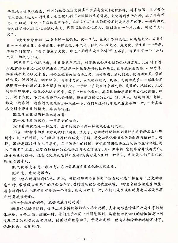 上海市杨浦区2018年初三上学期语文期中考试试题第三页