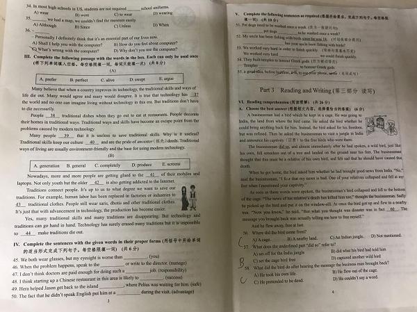 上海市杨浦区2018年初三上学期英语期中考试试题第3至4页