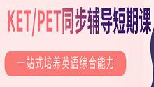课程丨KET/EPT短期课