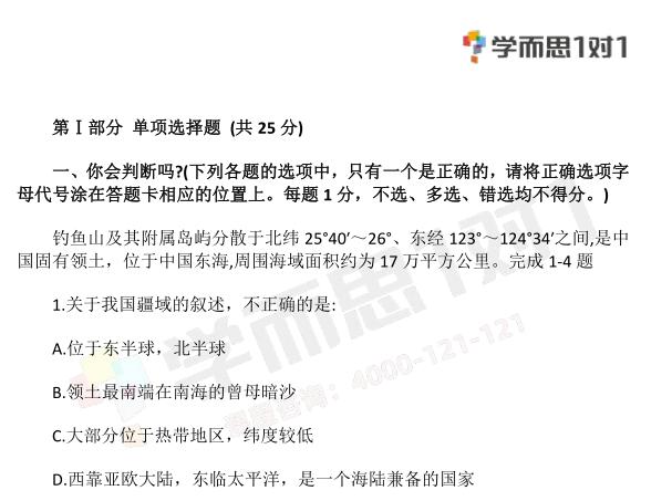 2019-2020学年深圳中学初二上期中考试地理试卷
