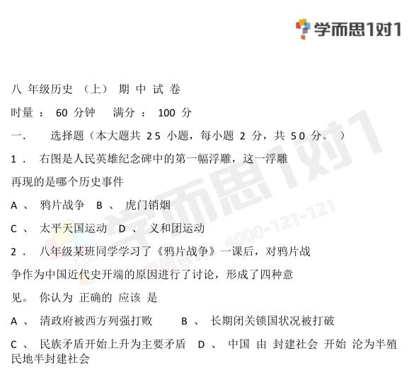 2019-2020学年深圳中学初二上期中考试历史试卷