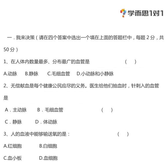 2019-2020学年深圳高级中学初二上期中考试生物试卷