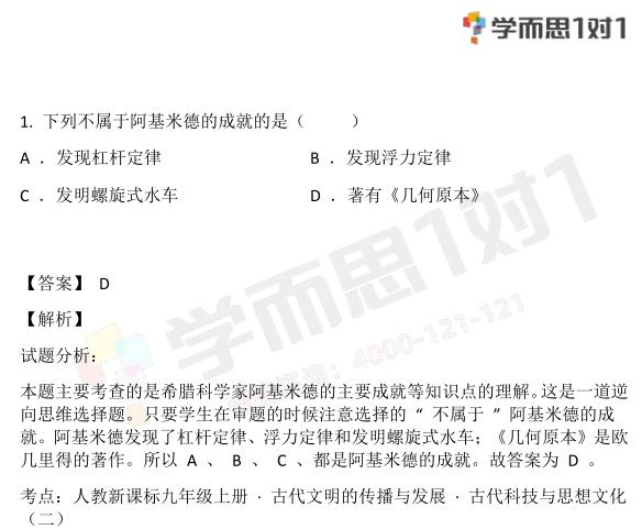 2019-2020学年深圳百合外国语学校初三上期中考试历史试卷