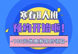 学而思爱智康8人班寒春课程开始预约啦!