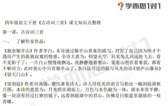 深圳四年级下册语文古诗词三首知识点