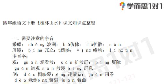 深圳四年级下册语文桂林山水知识点