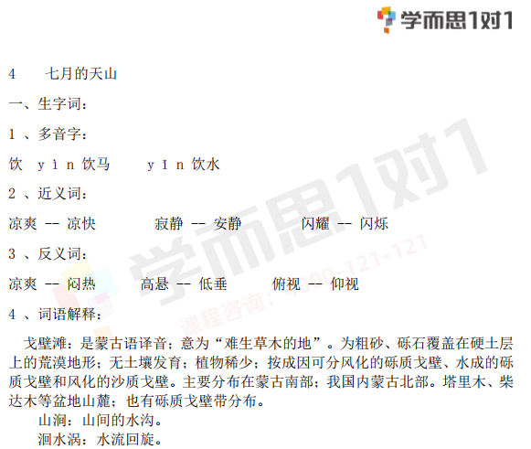 深圳四年级下册语文七月的天山知识点