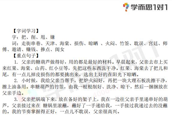 深圳四年级下册语文万年牢知识点