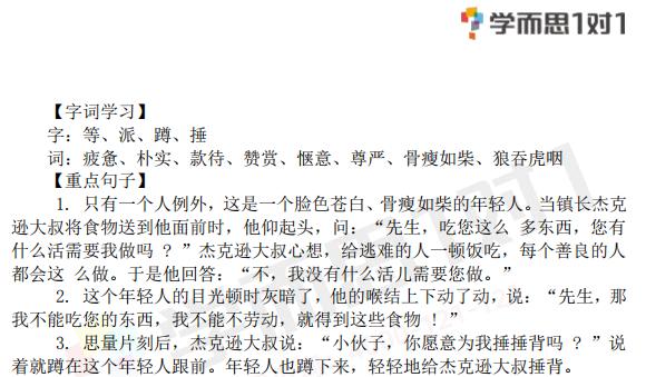 深圳四年级下册语文尊严知识点