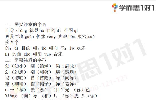 深圳四年级下册语文自然之道知识点