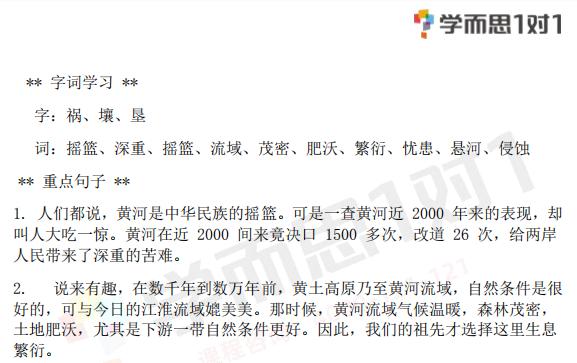 深圳四年级下册语文黄河是怎样变化的知识点