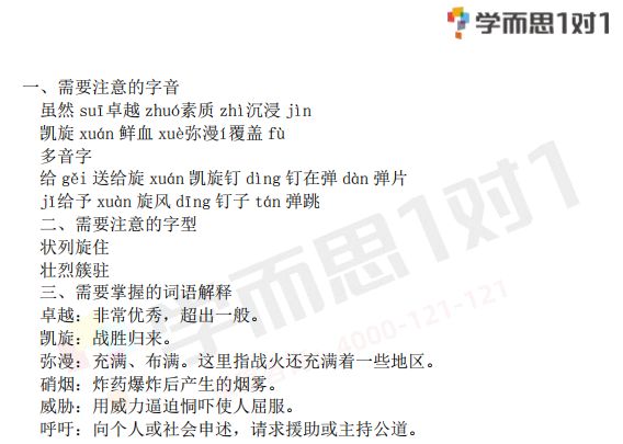 深圳四年级下册语文一个中国孩子的呼声知识点