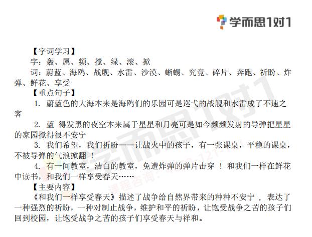 深圳四年级下册语文和我们一样享受春天知识点