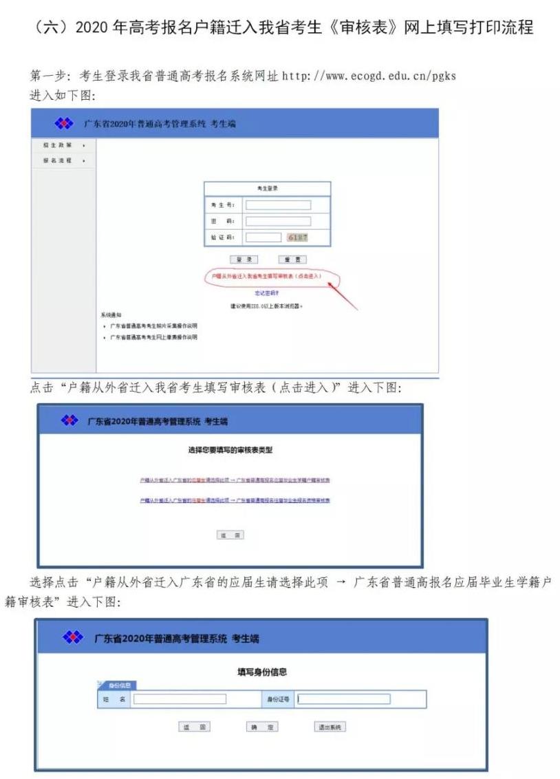 2020年深圳市高考报名手册