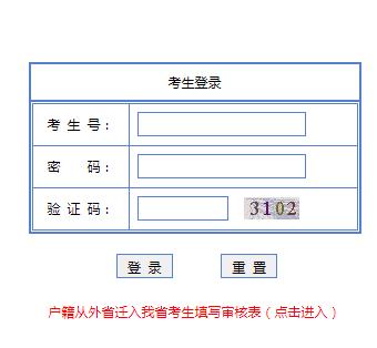 2020年广东省高考报名入口