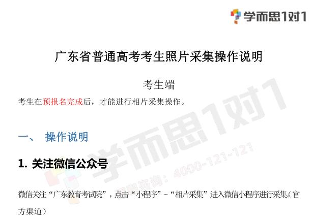 2020年广东省普通高考考生照片采集操作说明