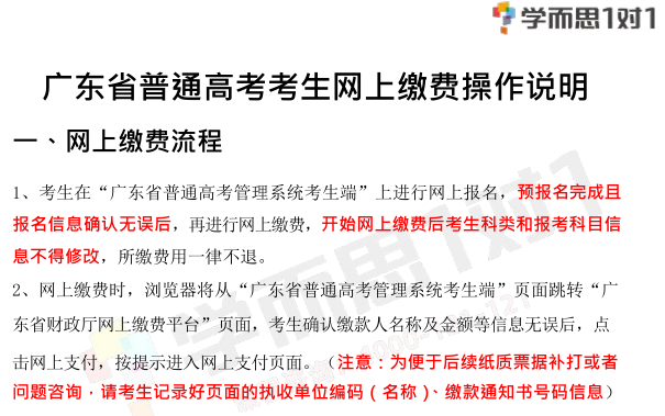 2020年广东省普通高考考生网上缴费操作说明