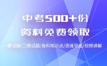 500+份初中资料