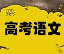 2021上海高考语文复习知识点文言实词汇总(十)