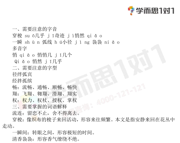 深圳四年级下册语文触摸春天知识点