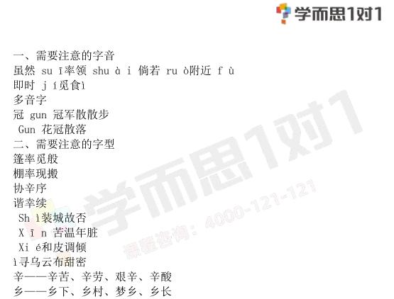 深圳四年级下册语文乡下人家知识点