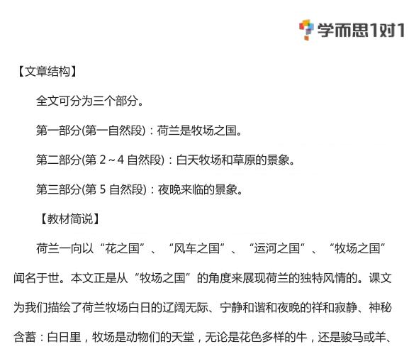 深圳四年级下册语文牧场之国知识点