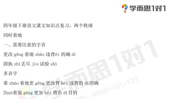 深圳四年级下册语文两个铁球同时着地知识点