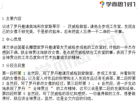 深圳四年级下册语文全神贯注知识点