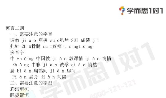 深圳四年级下册语文寓言两则知识点