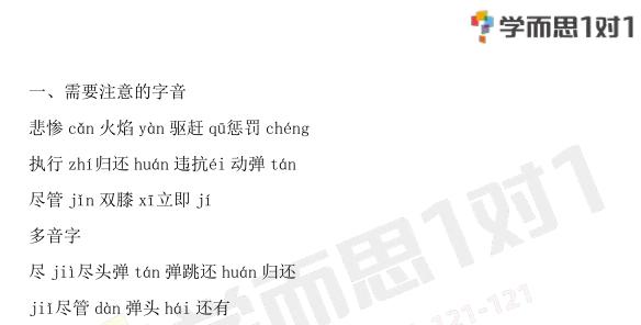深圳四年级下册语文普罗米修斯知识点